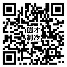 吉林省白城市吉德才制冷设备安装有限公司